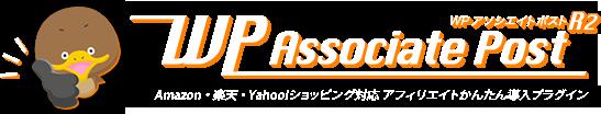 WP Associate Post Amazonアソシエイト・楽天アフィリエイトかんたん導入プラグイン