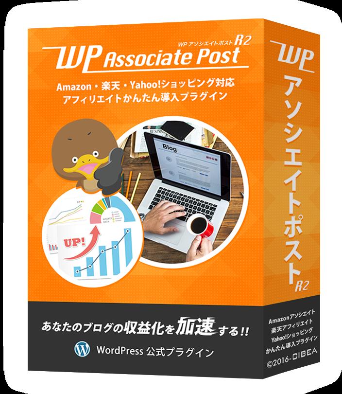 WPAPパッケージイメージ