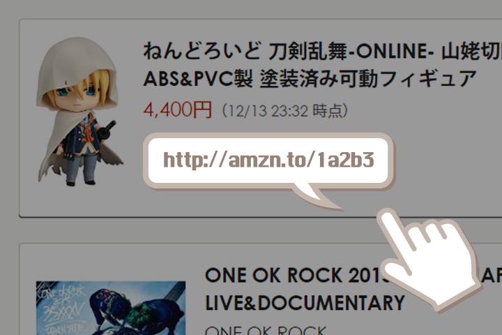 短縮URLに対応