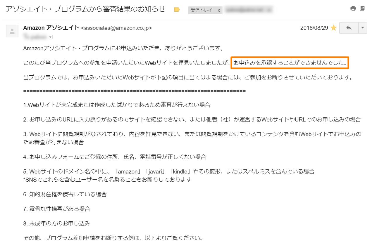 Amazonアソシエイト審査非承認メール