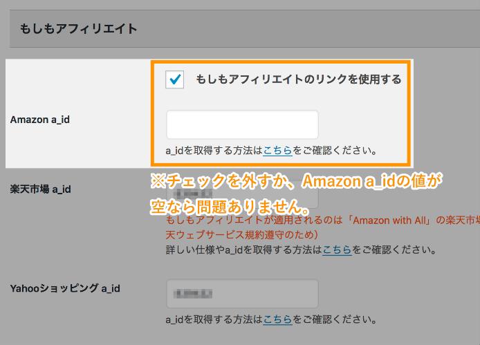 「もしもアフィリエイトを使用する」チェックを外すかAmazon a_idを空欄に