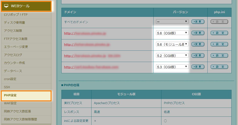 PHPバージョン確認ロリポップ