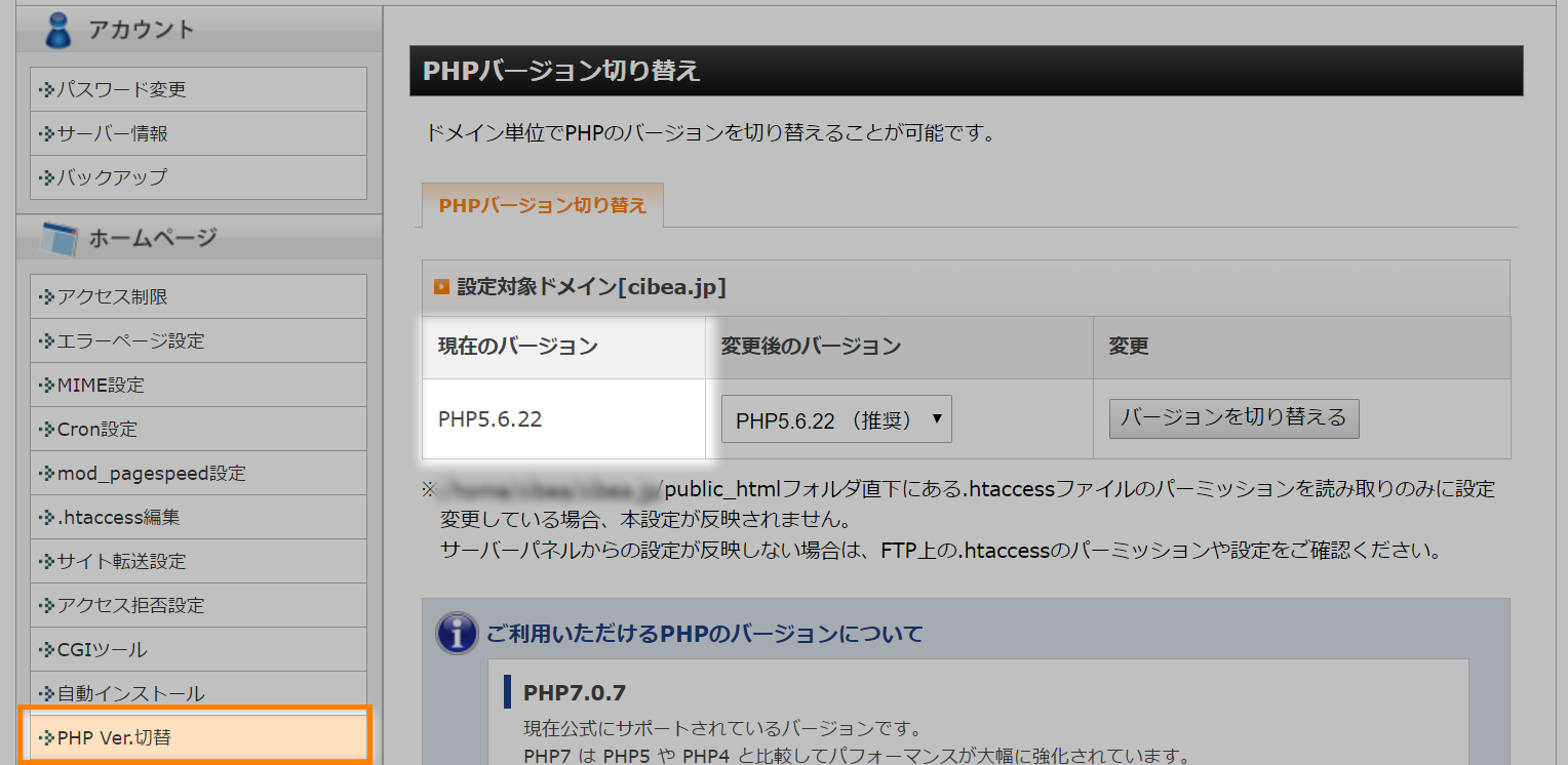 PHPバージョン確認Xserver