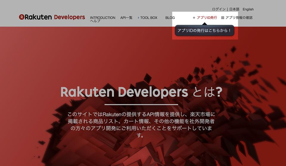 アプリID発行