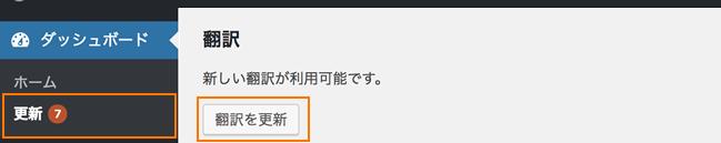 翻訳ファイルを更新