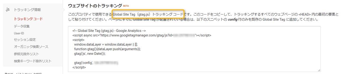 gtag.js(Beta)