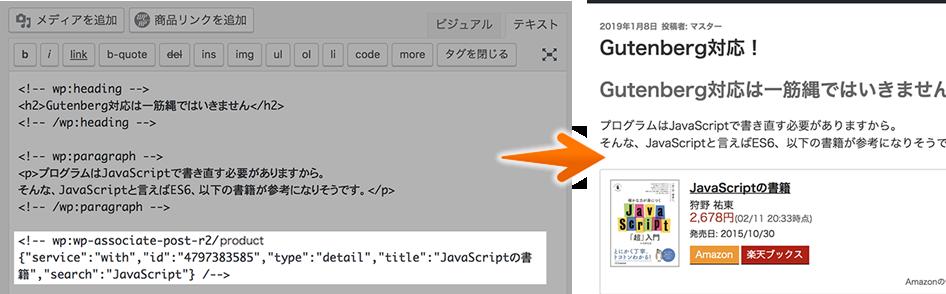 GutenbergのコードをClassic Editorで表示