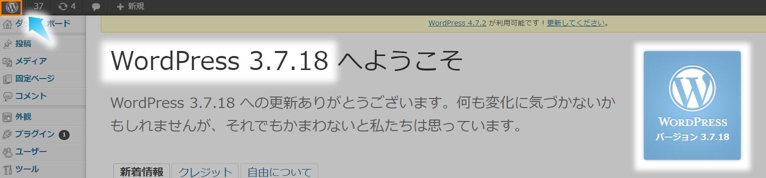 wordpressバージョン確認3