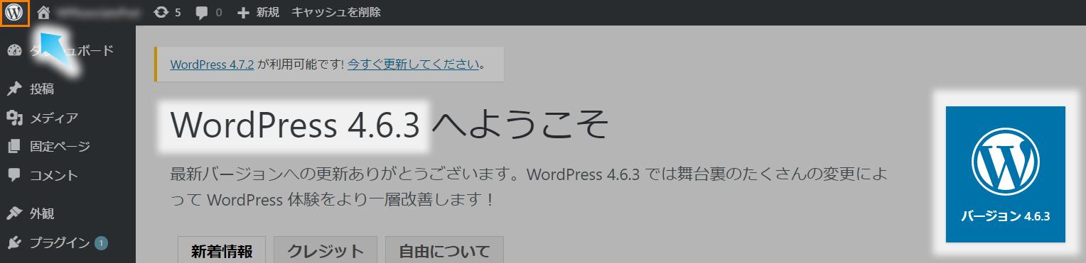 wordpressバージョン確認4